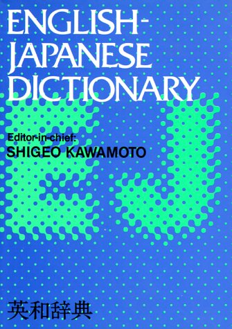 9780870116728: English-Japanese Dictionary