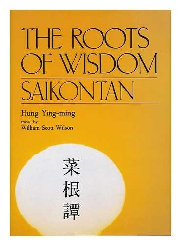 9780870117015: The Roots of Wisdom: Saikontan