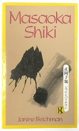 9780870117534: Masaoka Shiki