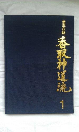 9780870403781: The Deity and the Sword (Katori Shinto Ryu) Volume 1 (v. 1)