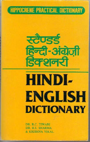 Hindi-English / English-Hindi Dictionary (Hippcrene practical dictionary): R C Tiwari,