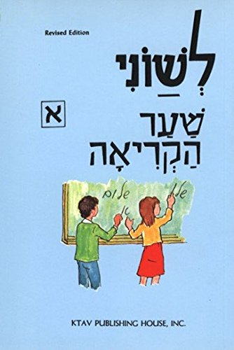 9780870685262: Leshone Hakriah Shaar, Part 1: (Beginner Hebrew Reader) (Vols. 3-4 illustrated by Ben Einhorn) (Hebrew Edition)