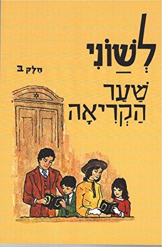 Leshonee Hakriah Shaar, Part 2: (Beginner Hebrew reader) (Hebrew Edition): Sol Scharfstein, Elias ...