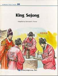 King Sejong (Korean Folk Tales, Volume 20): Ferrar, Gertrude, Adapted
