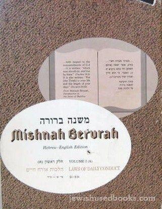 Mishnah Berurah, Vol. 1A: Laws of Daily