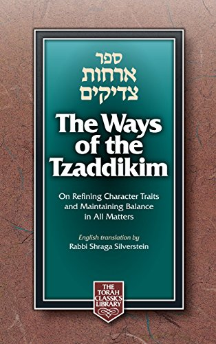 9780873067331: The Ways of the Tzaddikim: Newly Prepared and Completely Corrected Hebrew Text