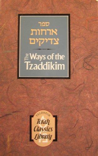 9780873067355: Orchot Tzaddikim: The Ways of the Tzaddikim (Torah Classics Library) (English, Hebrew and Hebrew Edition)