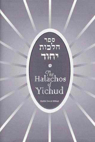 9780873067577: The Halachos of Yichud