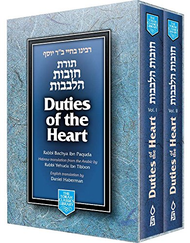 Duties of the Heart / Chovoth Halevavoth (two Volume set): Paquda, R. Bachya Ibn