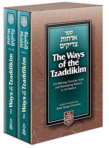 Ways of the Tzaddikim: Orchos Tzaddikim, Pocket Edition: Moshe Chaim Luzzatto
