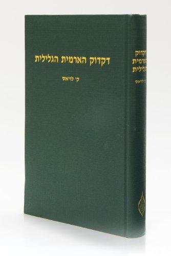 9780873340304: A Grammar of Galilean Aramaic (Dikduk ha-Aramit ha-Gelilit li-sefat ha-Talmud ha-Yerushalmi veha-midrashim) (Hebrew and English Edition)