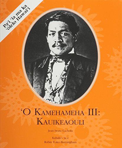 9780873360470: O Kamehameha III: Kauikeaouli (Hawaiian Edition)