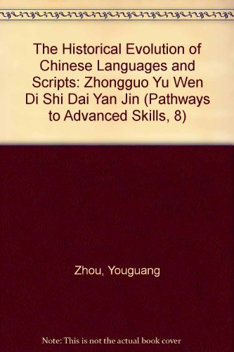 9780874153491: The Historical Evolution of Chinese Languages and Scripts: Zhongguo Yu Wen Di Shi Dai Yan Jin (Pathways to Advanced Skills, 8)