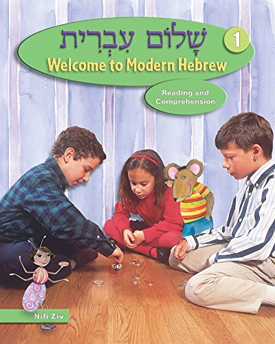 9780874411607: Shalom Ivrit 1: Welcome to Modern Hebrew