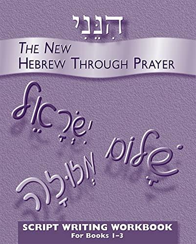 9780874411737: Hineni: The new Hebrew through prayer : script writing workbook