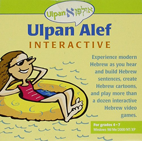 9780874411881: Ulpan Alef Interactive CD
