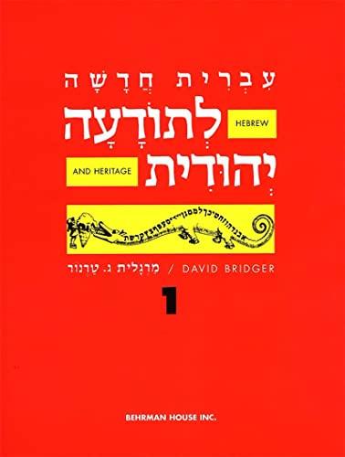 9780874412543: Hebrew and Heritage (Hebrew & Heritage)