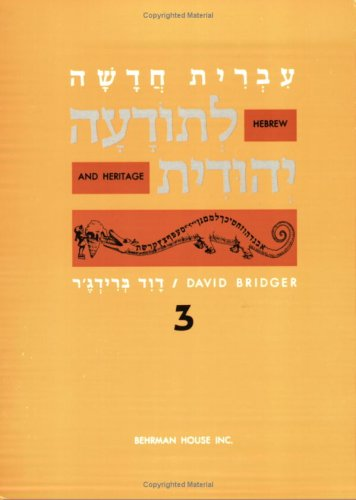 Hebrew and Heritage (Hebrew & Heritage Language) (English and Hebrew Edition): Bridger, David