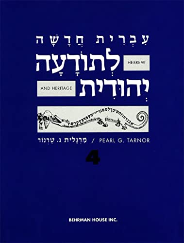 9780874412741: Hebrew and Heritage: Modern Language Volume 4 (Hebrew & Heritage Language)