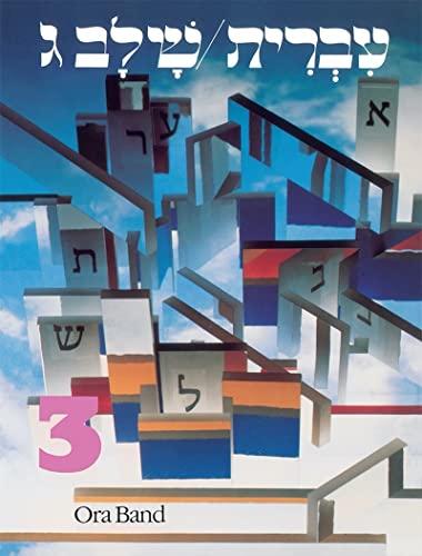 9780874413816: Hebrew: A Language Course, Level 3