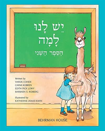 9780874415698: Yesh Lanu Llama Vol. 2