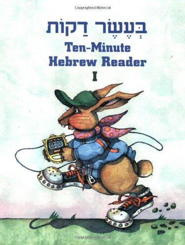 Ten Minute Hebrew Reader: Book 1 (9780874416176) by Roberta Osser Baum