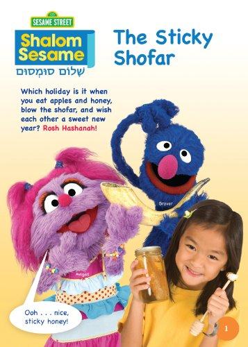 9780874419085: Shalom Sesame #1-8