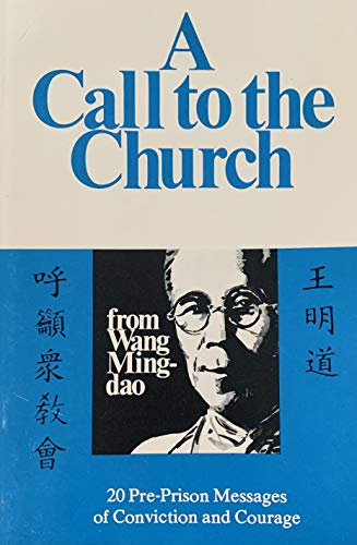 9780875080949: A Call to the Church from Wang Ming-Dao (English and Chinese Edition)