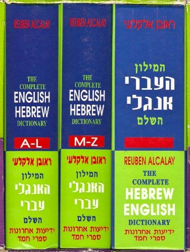 9780875592138: The Complete English-Hebrew / Hebrew-English Dictionary (3 Volumes)