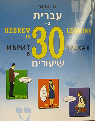 9780875592190: Hebrew for English Speakers in 30 Lessons