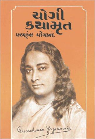9780876120729: Yogi Kathaamrut: Autobiography of a Yogi (Gujarati Edition)