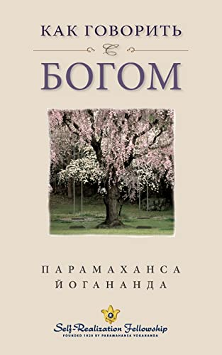 9780876121078: How You Can Talk With God (Russian) (Russian Edition)