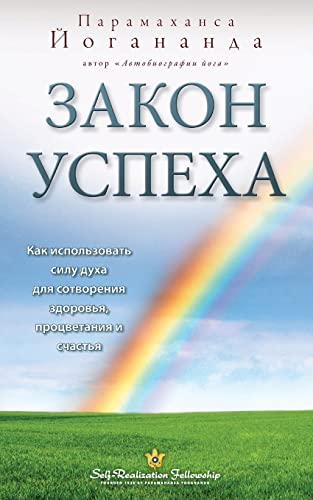 9780876121085: The Law of Success (Russian) (Russian Edition)
