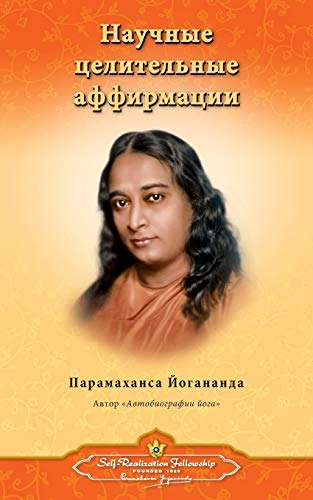 9780876121245: Scientific Healing Affirmations (Russian) (Russian Edition)