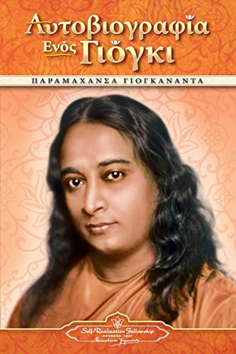 9780876121290: Autobiography of a Yogi - pb - GRK (Greek Edition)