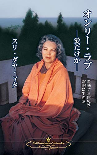 9780876121986: Only Love (Japanese Edition)