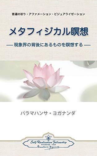 9780876122396: Metaphysical Meditations (Japanese Edition) (English and Japanese Edition)