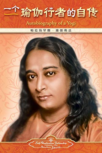 9780876122785: Autobiography of a Yogi (Simplified Chinese Language Edition) (Chinese Edition)