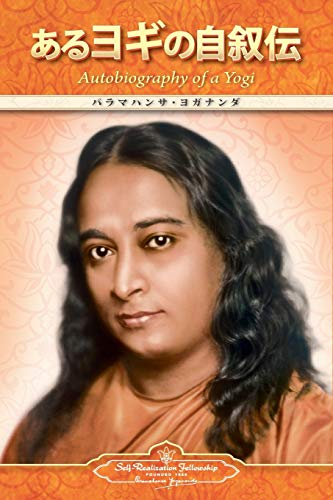 9780876123492: Autobiography of a Yogi (Japanese)