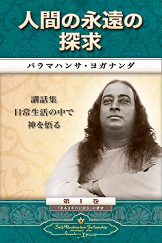 9780876123706: Man's Eternal Quest (Japanese) (Japanese Edition)