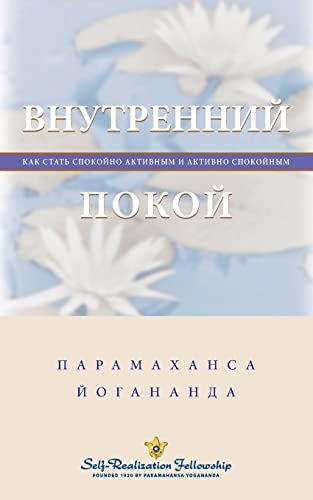 9780876124048: Inner Peace (Russian) (Russian Edition)