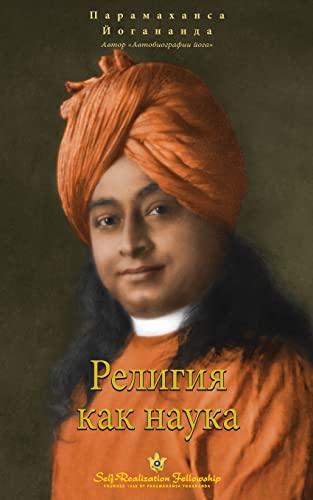 The Science of Religion Russian: Paramahansa Yogananda