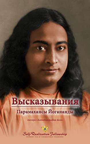 9780876125984: Sayings of Paramahansa Yogananda (Russian)