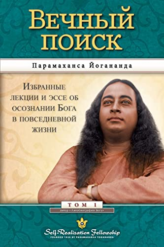 9780876126646: Man's Eternal Quest (Russian) (Russian Edition)