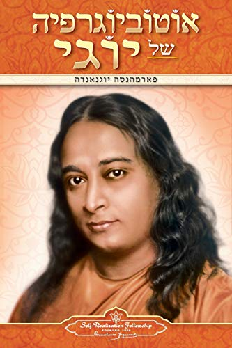 9780876126660: Autobiography of a Yogi (Hebrew) (Hebrew Edition)