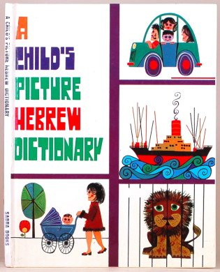 9780876310410: A child's picture Hebrew dictionary