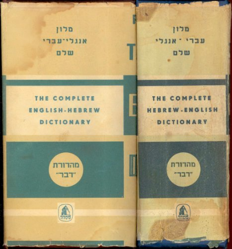 9780876770207: The Complete English - Hebrew & Hebrew - English Dictionary