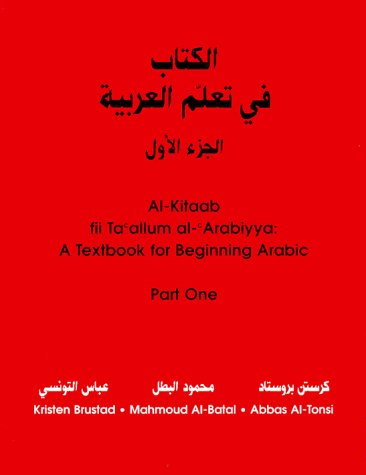 9780878402915: Textbook for Beginning Arabic: Pt. 1 (Al-Kitaab fii ta allum al -Arabiyya - a textbook for Arabic)