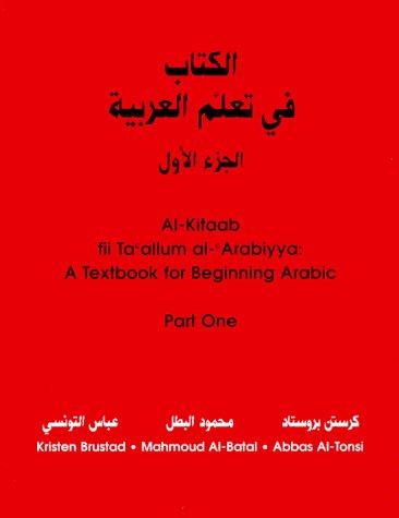 9780878402915: Al-Kitaab fii Ta'allum al-'Arabiyya: A Textbook for Beginning Arabic, Part One