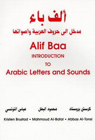 9780878402922: Alif Baa: Introduction to Arabic Letters and Sounds (Al-Kitaab fii ta allum al -Arabiyya - a textbook for Arabic)